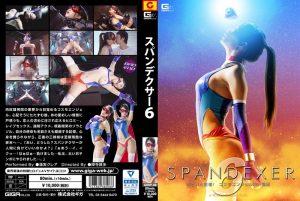 [GHKP-08] SPANDEXER 6.