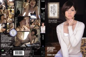[IPZ-279] Forced from a junk dealer. (Jav eng)