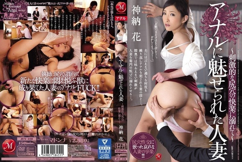 [JUY-210] A Married Woman Fascinated With Anal.
