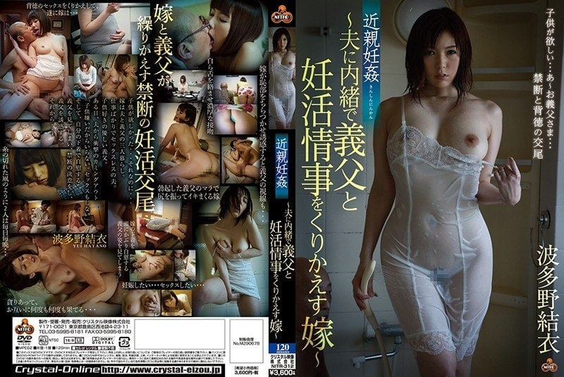 [NITR-312] Father And Pregnancy Affair!