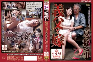 [NSPS-318] Secret Summer With My Father!