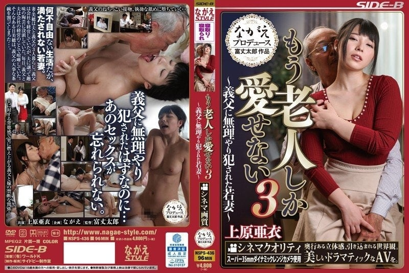 [NSPS-436] She screams but there is no help!