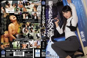 [SHKD-738] Trap the Woman Negotiator?