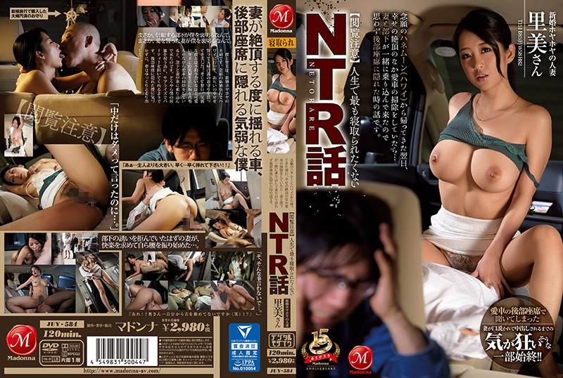 [JUY-584] I lived a nightmare in the back seat!