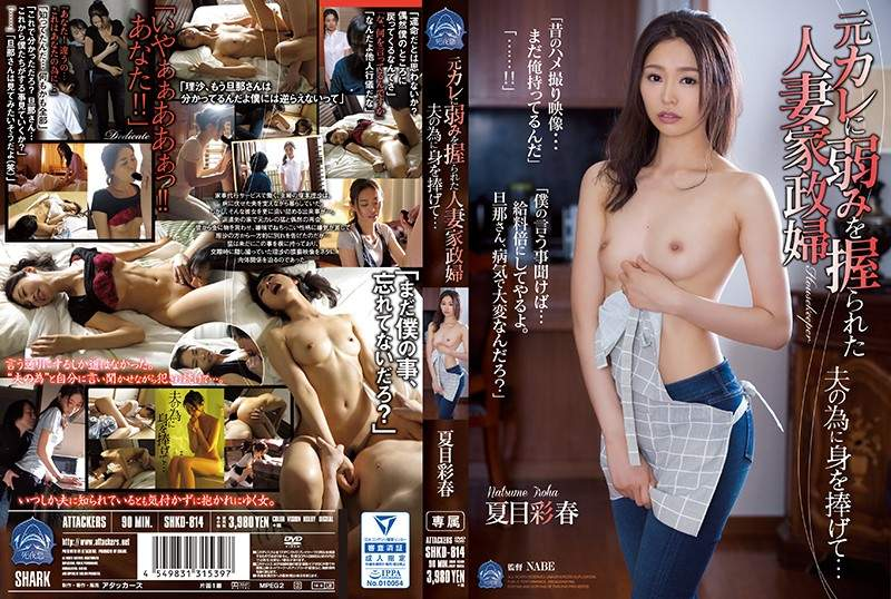 [SHKD-814] Being Blackmailed By Her Ex-Boyfriend