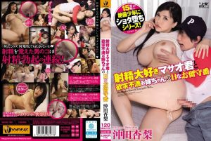 [WANZ-361] I want to ejaculate inside my older sister
