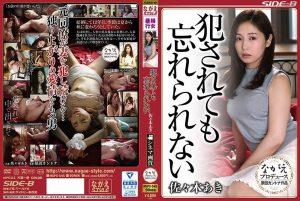 NSPS-545 Aki Sasaki That Fucked Not Also Forget