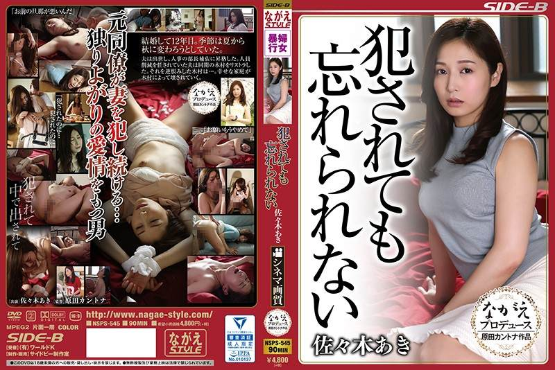 [NSPS-545] She was raped in the cycle of vengeance!