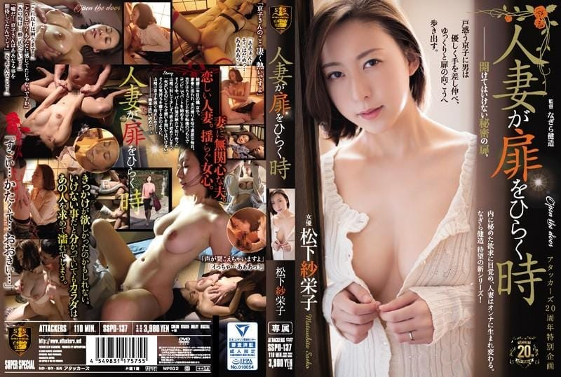 [SSPD-137] When A Married Woman Opens Her Doors Wide