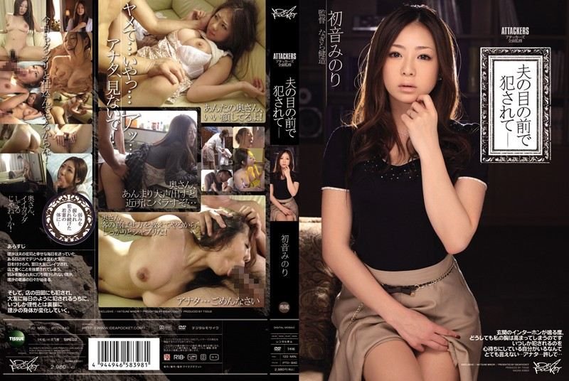 IPTD-840 Minori Hatsune Being Fucked In Front Of Her Husband's Full Supervision Atakkazu