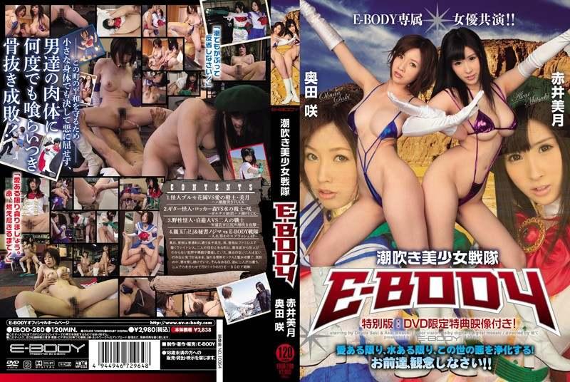 [EBOD-280] Squirting Girl Squad! (JavEnglish)