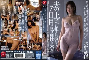 [JUY-052] The day I Committed sex with my husband's boss