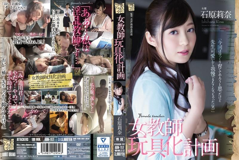 [ADN-117] The teacher becomes a sex toy! (JavEnglish)