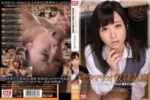 [SNIS-257] Deep-throat Slave Volunteer! (English)