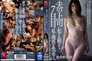 [JUX-853] My Husband's Boss Defiled Me for a Week!