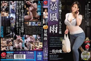 [JUY-717] A Storm With My Boss's Wife! (Javsubbed)