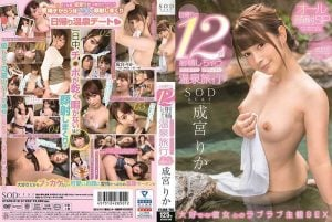 [STARS-018] Lovey Day Trip To The Hot Spring! (JavEnglish)