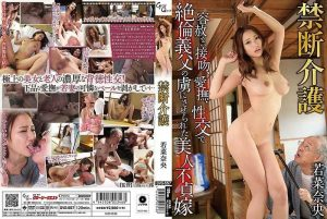 [GVG-557] Forbidden naughty Care Nursing (Jav eng)