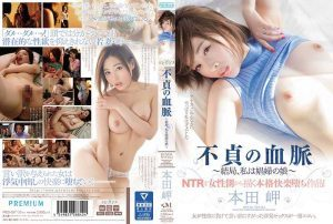 [PRED-087] The Bloodline Of Adultery (Subbed)