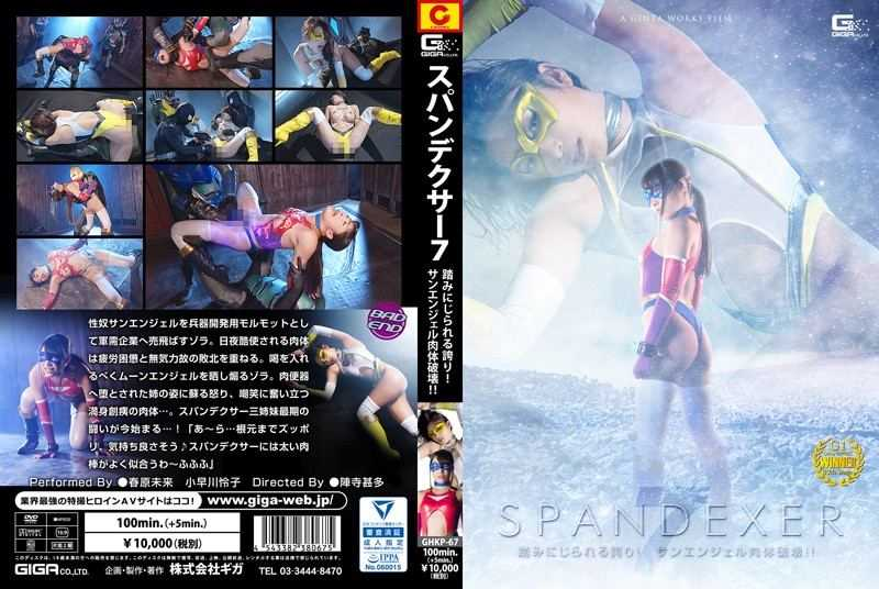 GHKP-67 SPANDEXER 7 ~ Pride To Be Trampled!San Angel Physical Destruction! !~ English