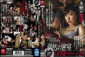 [JUY-171] Chance Meeting In A Tiny Room! (Jav English)