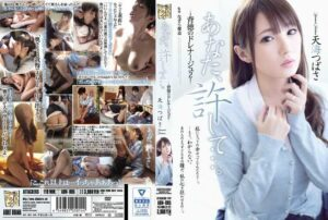 [ADN-095] The Immorality Of Waste! Tsubasa Amami.