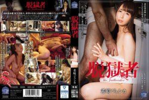 [SHKD-766] Escaped Convict – Jessica Kizaki! (English)