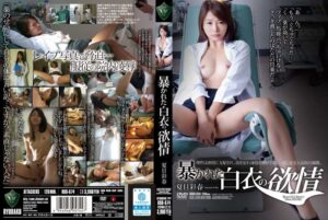 [RBD-674] Lust of exposed white robe! (Subtitle)