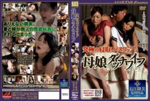 [NSPS-097] Mother And Daughter & The Ultimate Cuckold!