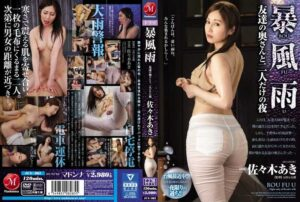 [JUX-961] Wife Of The Storm, We did Spend The Night Alone.