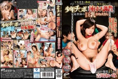 [DVDES-951] Tied Up By Shota And Pumped Full Of His Seed!