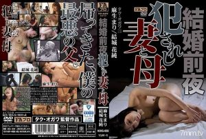 [HOKS-008] Wife And Mother Fucked On The Eve Of Marriage!