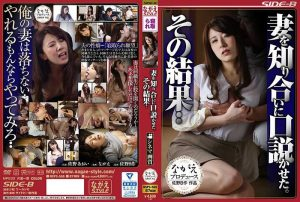 [NSPS-569] How dare she lie like that!? (English)