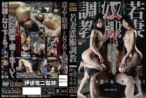[DTRS-024] Women In The Infinite Hell Of Wife Slave!