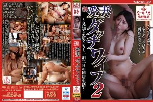 [NSPS-897] My Beloved Wife Is A Sex Doll Night Life With A Stranger!