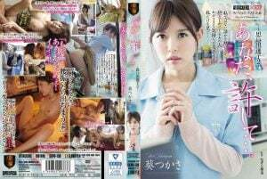 [SSPD-130] Lost In My Lustful Memories 2! English