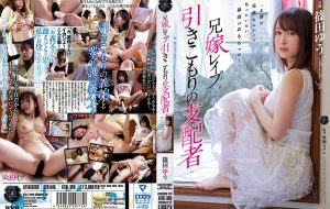 [ATID-305] Fucking My Sister-in-Law, Ruled By A Unsocial Attacker!