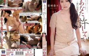 [RBD-445] I Can't Help Myself… -I'm Addicted to Sex!