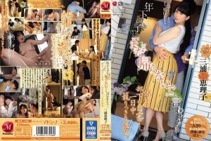 """JUL-118 If A Younger Child Says, """"Don't Go Back Yet."""" On Holiday, At Home Of Subordinate…. All-day Basket Sexual Intercourse. Miura Eriko"""