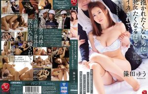 [JUY-872] I Was Made To Cum By A Man Who Disgusts Me!