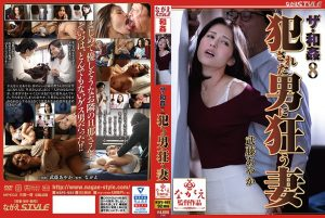 NSPS-982 The Wakan 8 Criminal ● Ayaka Muto, A Wife Who Goes Crazy For A Man